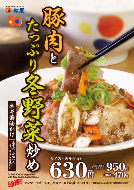 松屋豚肉とたっぷり冬野菜炒めポスター画像