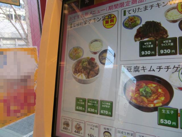松屋券売機のてりたまチキン定食画面