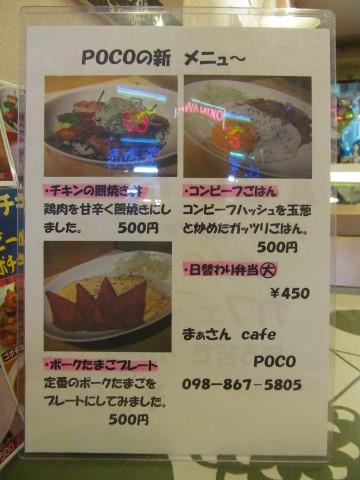 まぁさんCafePOCO店内の新メニュー20151223