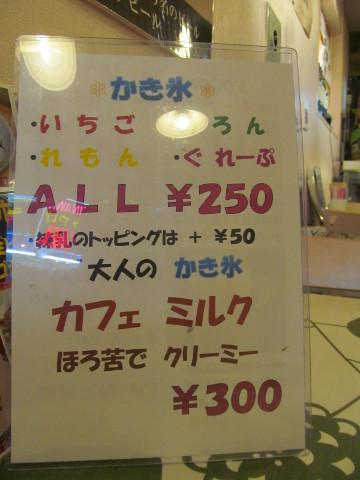まぁさんCafePOCO店内のかき氷メニュー20151223