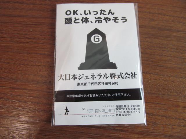 大日本ジェネラルクール入浴剤オモテ