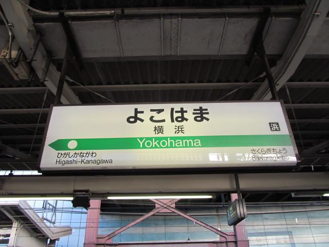 横浜駅へ来ました20160110
