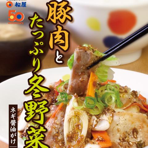 松屋豚肉とたっぷり冬野菜炒め販売開始サムネイル