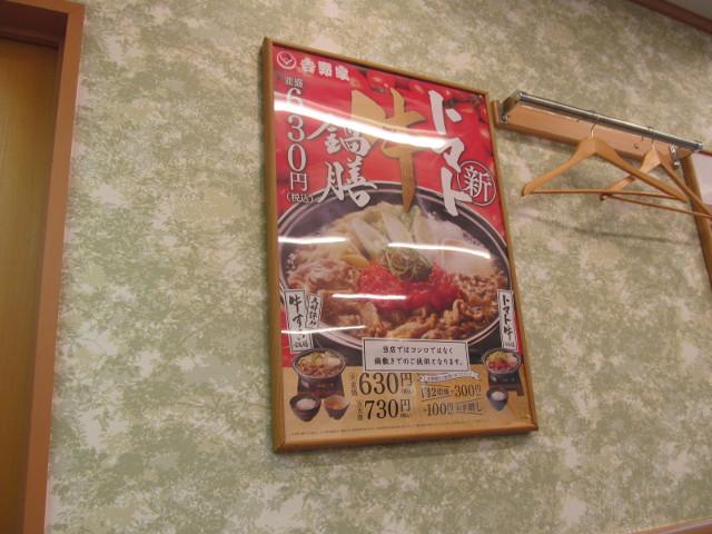 吉野家店内のトマト牛鍋膳ポスター