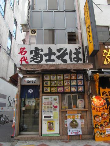 富士そば渋谷店外観3_20160131