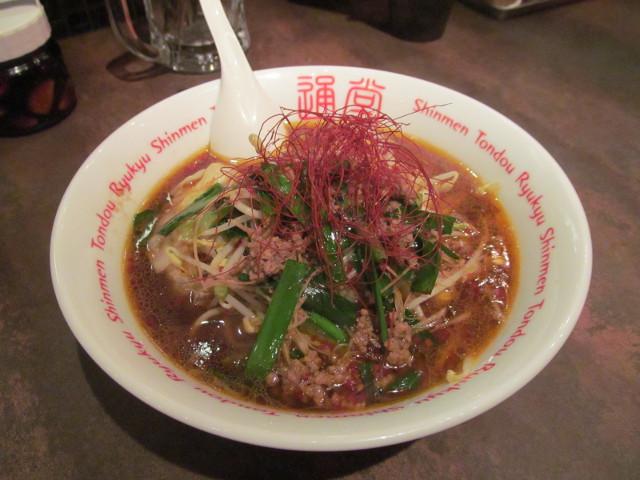 琉球新麺久野菜たっぷりうま辛ラーメン
