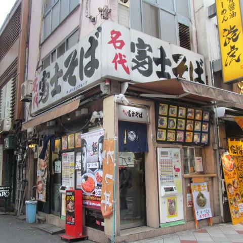 富士そば1号店渋谷店閉店20160131サムネイル