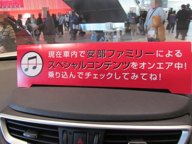 エクストレイル車内でスペシャルコンテンツオンエア中