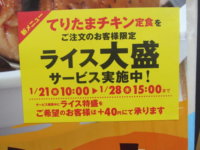 松屋店外のてりたまチキン定食ライス大盛無料サービスの貼紙