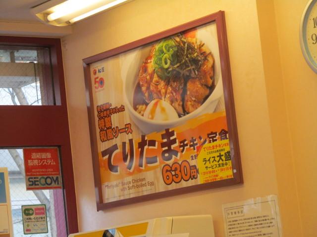 松屋券売機の上のてりたまチキン定食ポスターアップ