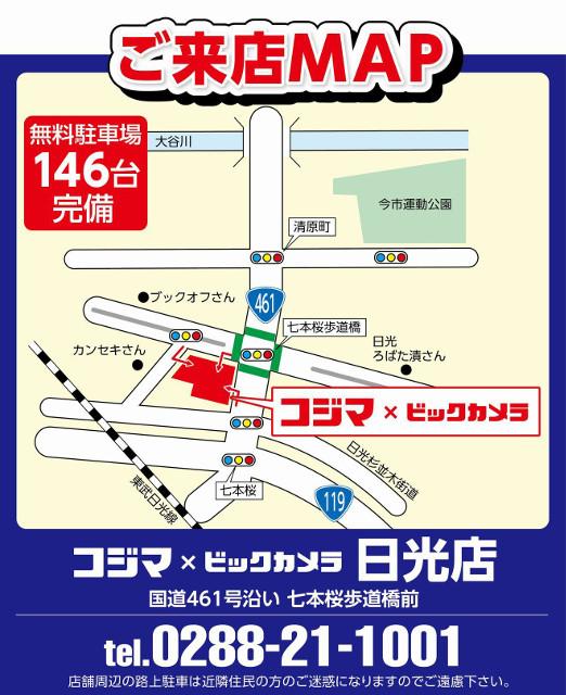 コジマビックカメラ日光店地図