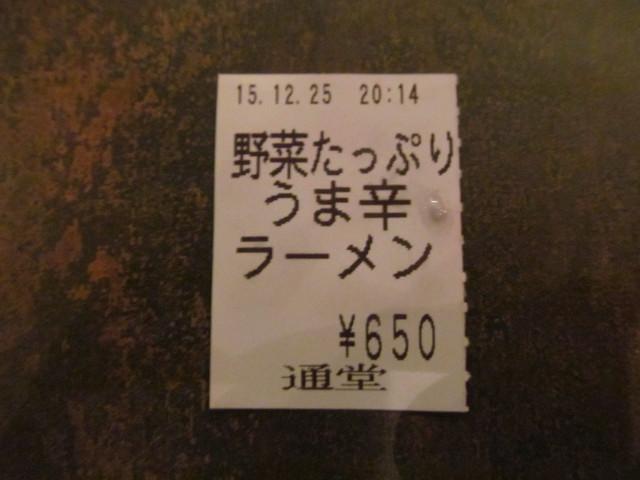 琉球新麺久野菜たっぷりうま辛ラーメン食券の半券