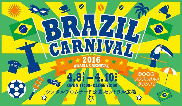 ブラジルカーニバル2016チラシ画像