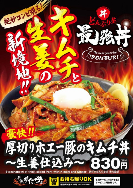 伝説のすた丼屋厚切りホエー豚のキムチ丼ポスター画像