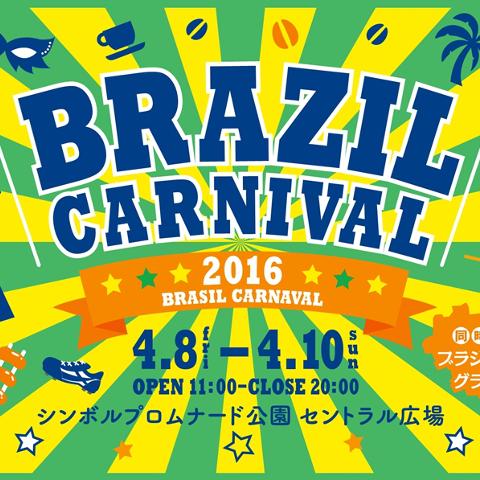 ブラジルカーニバル2016開催決定サムネイル