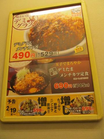 かつや店内のデミグラスメンチカツ丼ポスター