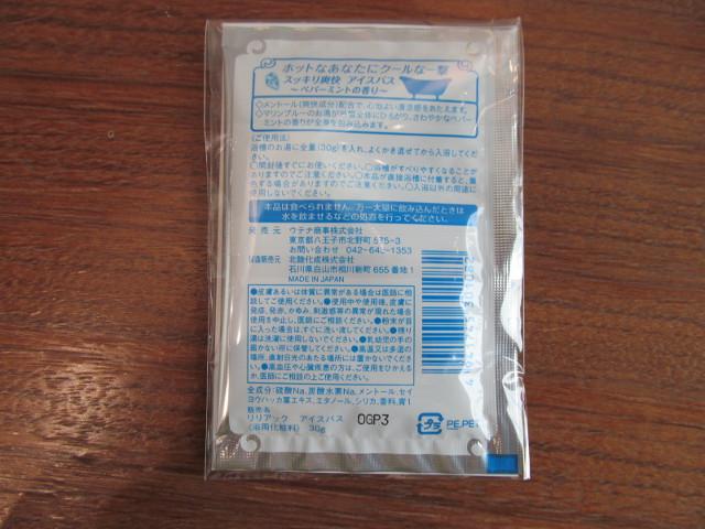 大日本ジェネラルクール入浴剤ウラ