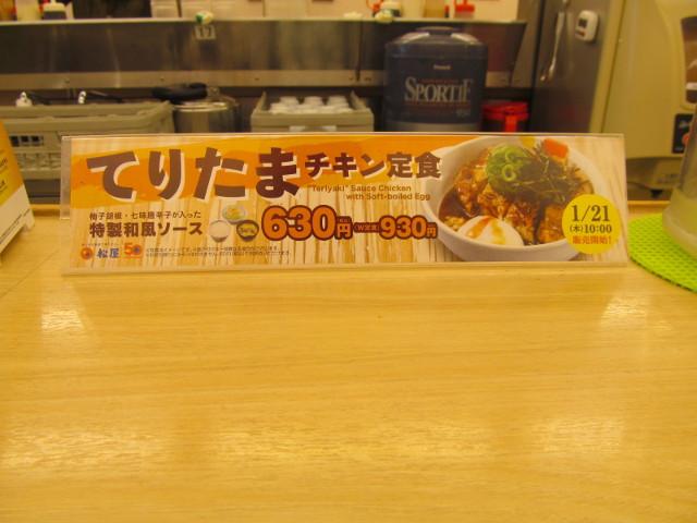 松屋カウンターのてりたまチキン定食POP
