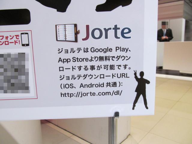 日曜日に会おうよCD先行販売会Jorteの説明