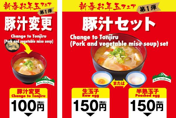 松屋とん汁100円フェアボタン画像