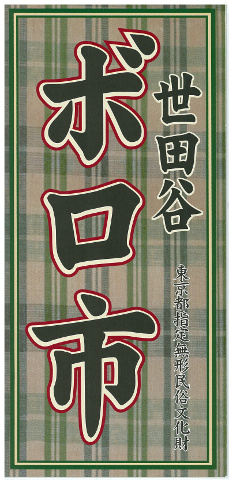 世田谷ボロ市パンフレットscan表1