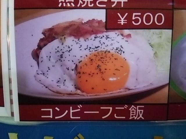 メニューの中のコンビーフご飯