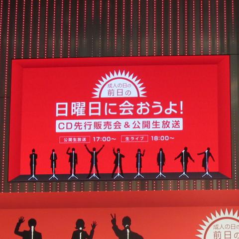 日曜日に会おうよCD先行販売会and公開生放送サムネイル