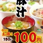 松屋とん汁100円フェアサムネイル