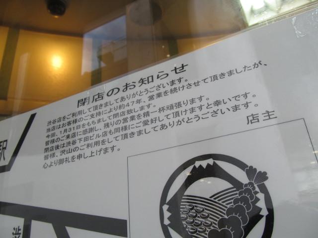 富士そば渋谷店閉店のお知らせ寄り