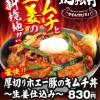 伝説のすた丼屋厚切りホエー豚のキムチ丼販売開始サムネイル