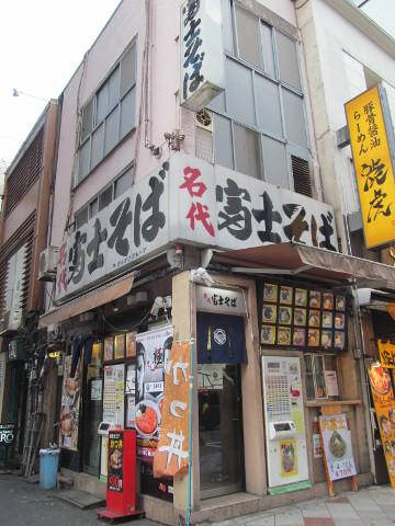 富士そば渋谷店外観20160131