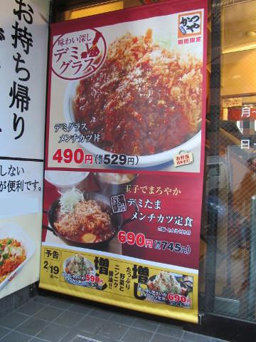 かつや店外のデミグラスメンチカツ丼タペストリー