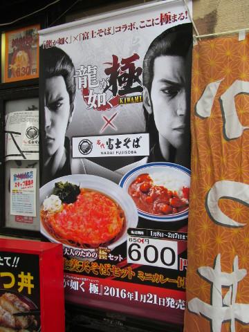 富士そば渋谷店の龍が如くコラボタペストリー