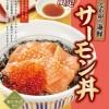 なか卯サーモン丼販売開始サムネイル