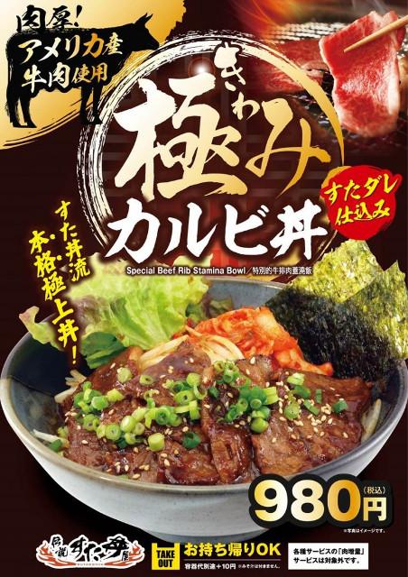 伝説のすた丼屋極みカルビ丼すたダレ仕込みポスター画像