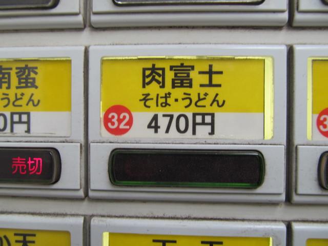 富士そば渋谷店券売機の肉富士ボタン