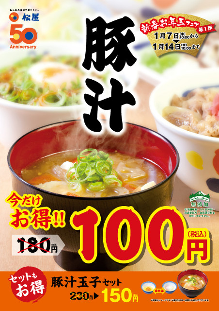 松屋とん汁100円フェア20160107からポスター画像