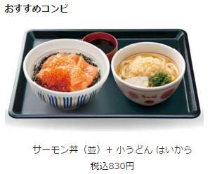 なか卯サーモン丼小うどんはいから画像