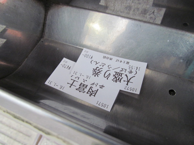 富士そば渋谷店の肉富士食券と大盛り券