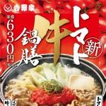 吉野家トマト牛鍋膳発売決定サムネイル