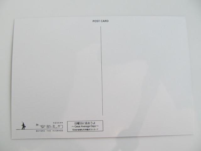 日曜日に会おうよCD先行販売会購入特典ポストカードウラ