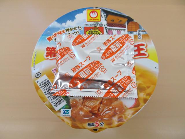 第3回沖縄そば王そば処根夢フタの上に液体スープを載せて5分待つ2