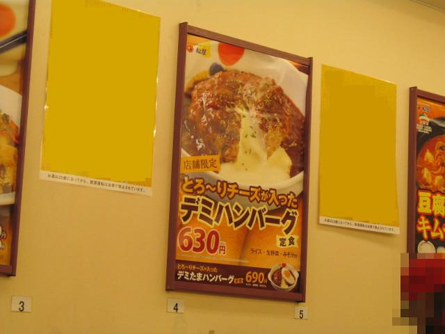 松屋店内のとろーりチーズが入ったデミハンバーグ定食ポスター寄り2