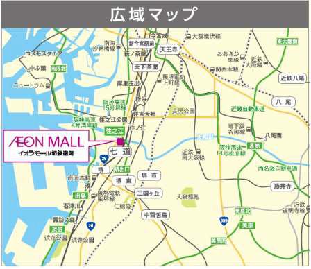 イオンモール堺鉄砲町広域マップ