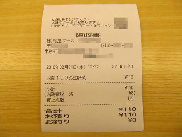 松屋生野菜の伝票20160204