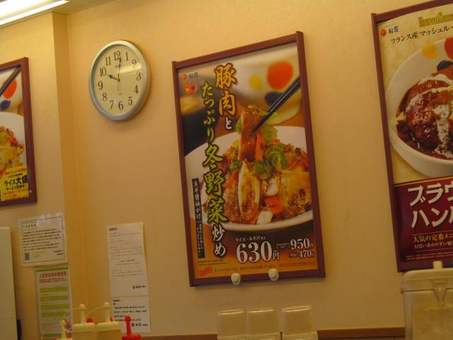 松屋店内の豚肉とたっぷり冬野菜炒めポスターアップ