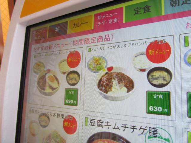 松屋券売機のとろーりチーズが入ったデミハンバーグ定食画面