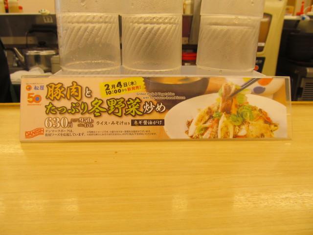 松屋カウンター上の豚肉とたっぷり冬野菜炒めPOP