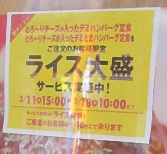 松屋とろーりチーズが入ったデミハンバーグ定食ライス大盛サービスの貼紙