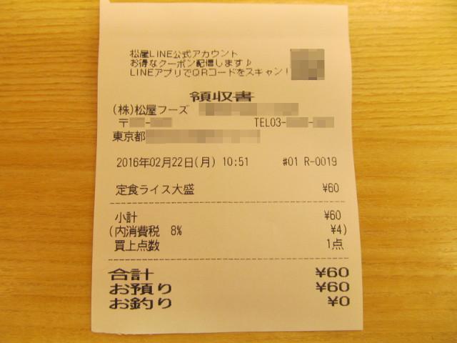 松屋定食ライス大盛の伝票20160222